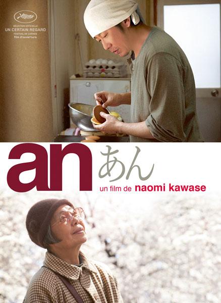 An (2015, Naomi Kawase)