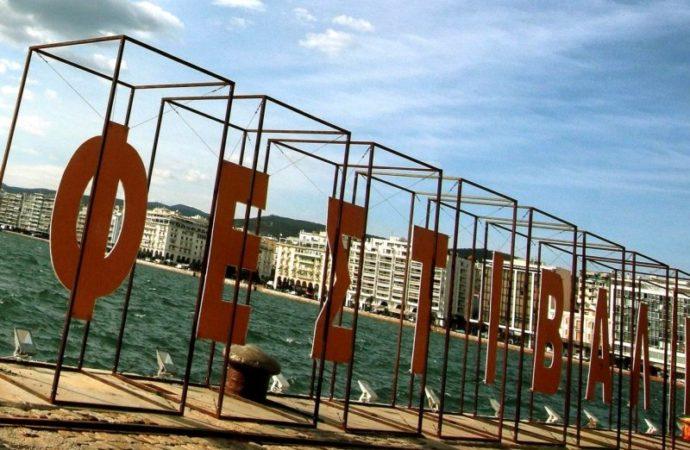 El 62 Festival Internacional de Cine de Tesalónica vuelve a casa